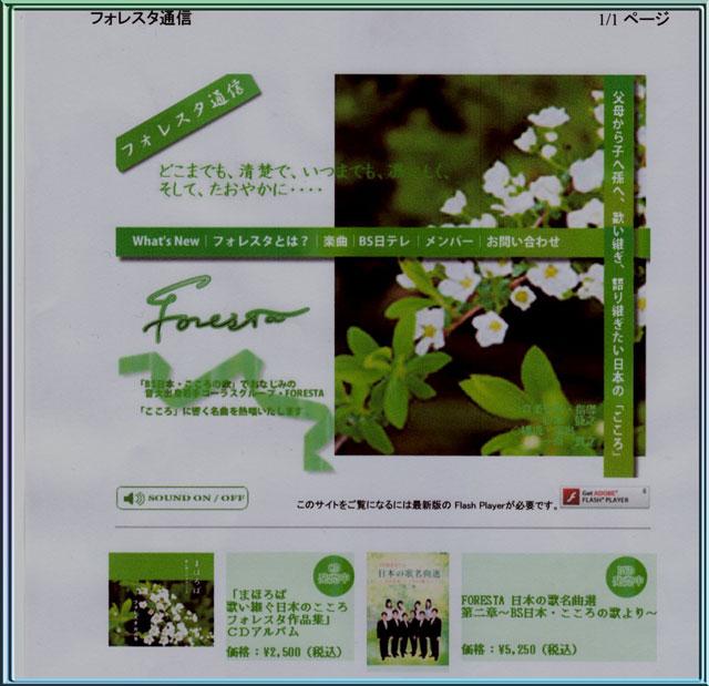 FORESTAの画像 p1_2